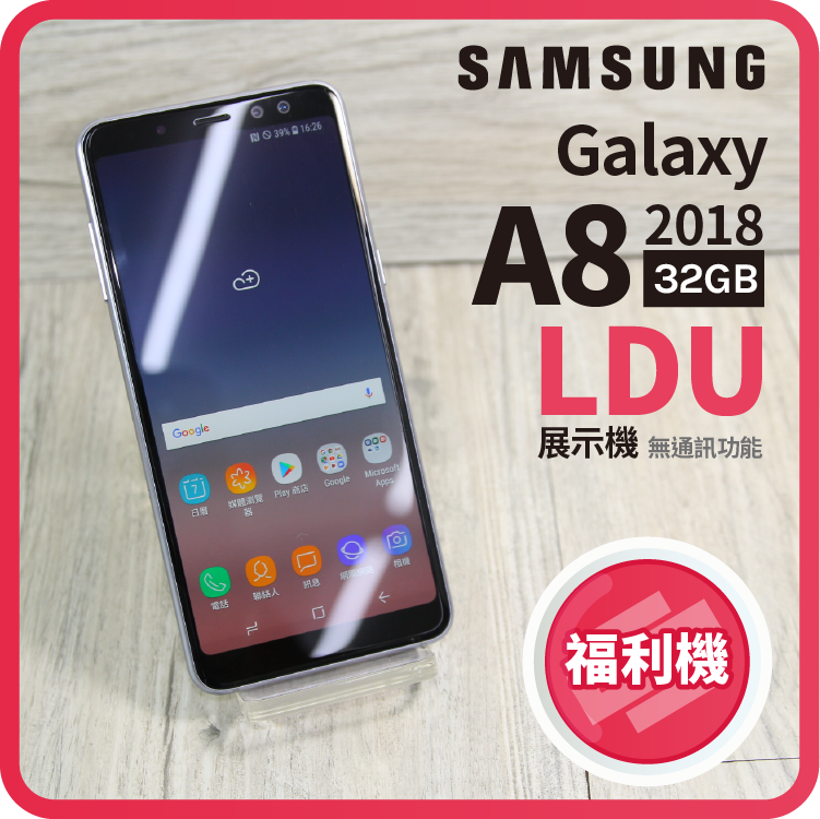 【創宇通訊】Samsung A8 (2018)A530 4G/32G 【LDU福利品】周末開跑限時下殺