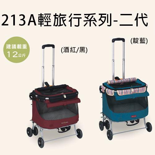 ayumi愛犬生活-寵物精品館 《沛德奧Petstro》輕旅行系列 213A 二代(標準型)- 平拉式箱車箱車/  狗推車/ 寵物推車