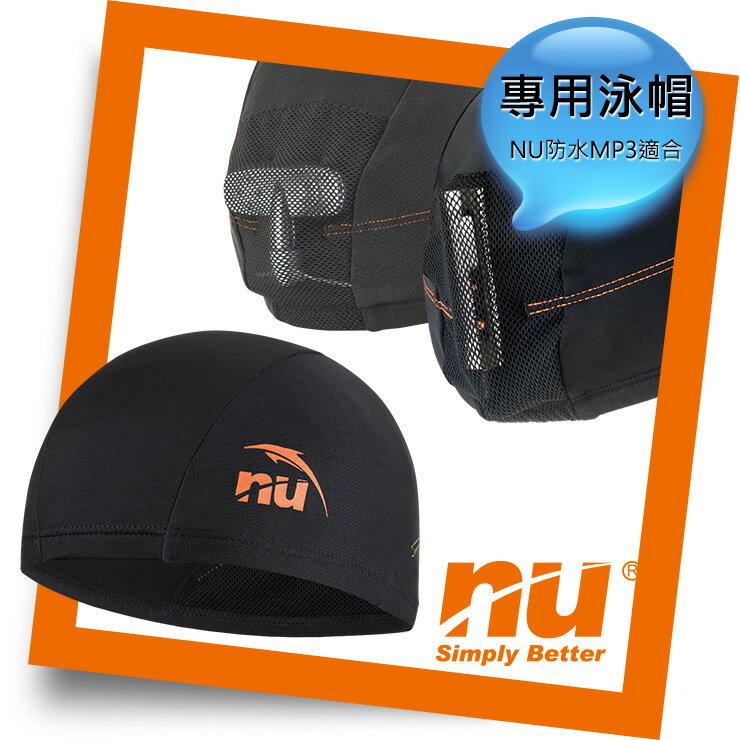Dolphin泳帽 防水MP3專用◆NU旗艦店◆適用NU Dolphin Touch Pro與Dolphin 2.0