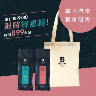 【$899限時特惠組】精品咖啡豆*2包贈環保胚布袋(免運)