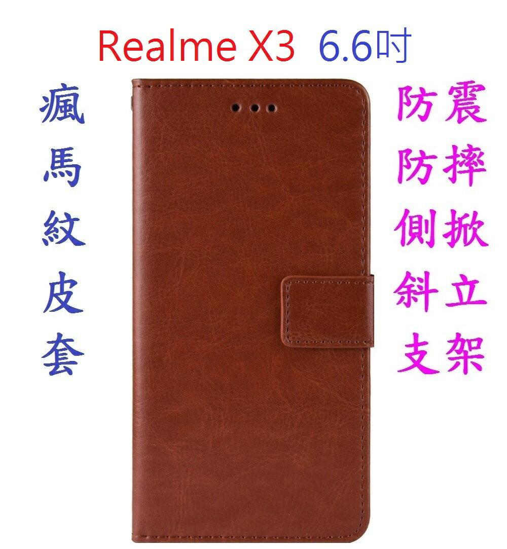 【瘋馬紋皮套】Realme X3 6.6吋 側掀 斜立 支架 保護套 全包覆 TPU