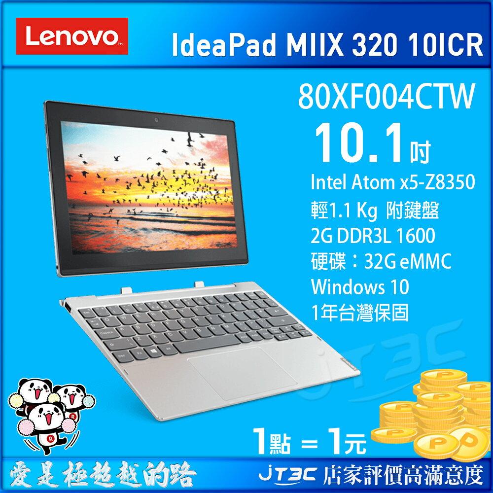 【滿3千15%回饋】Lenovo 聯想 IdeaPad MIIX 320 10ICR 80XF004CTW(X5-Z8350/2G/32G/W10)平板/筆記型電腦《附原廠電腦包》《全新原廠保固》※回..