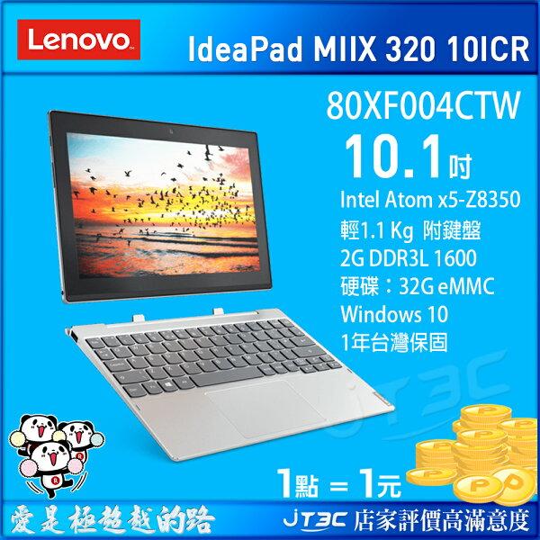 【滿3千15%回饋】Lenovo聯想IdeaPadMIIX32010ICR80XF004CTW(X5-Z83502G32GW10)平板筆記型電腦《附原廠電腦包》《全新原廠保固》※回饋最高2000點