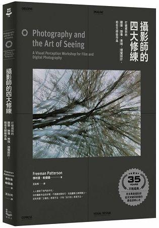 攝影師的四大修練~35周年 版~:打破規則的觀察、想像、表現、視覺 ,拍出大師級作品