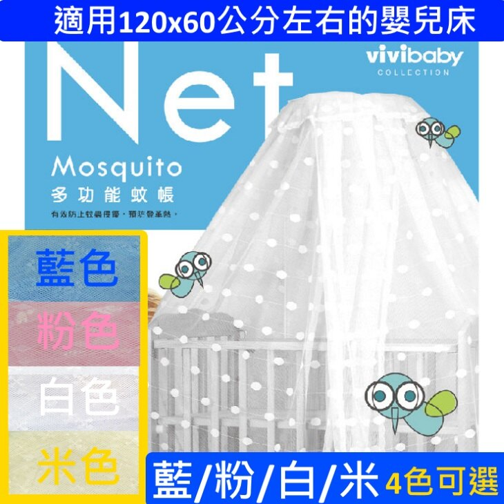 【寶貝樂園】ViviBaby 嬰兒床蚊帳(標準型)135*75cm以內嬰兒床適用