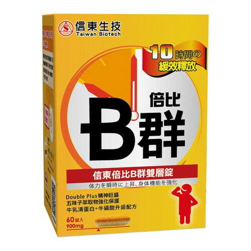 【小資屋】信東生技 倍比B群雙層錠60錠/盒 效期2020.3