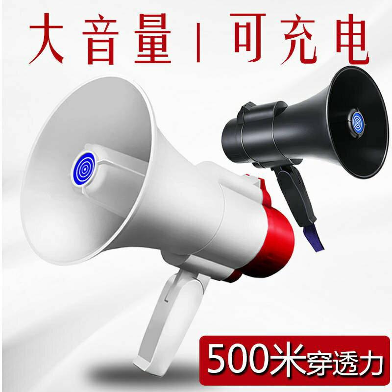新店五折 大功率錄音喇叭揚聲器喊話器地攤戶外叫賣手持可充電大聲公擴音器