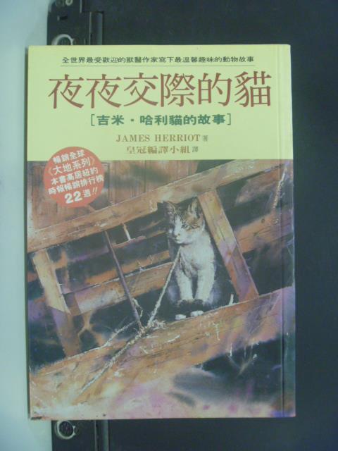 【書寶二手書T3/文學_OFJ】夜夜交際的貓_吉米哈利