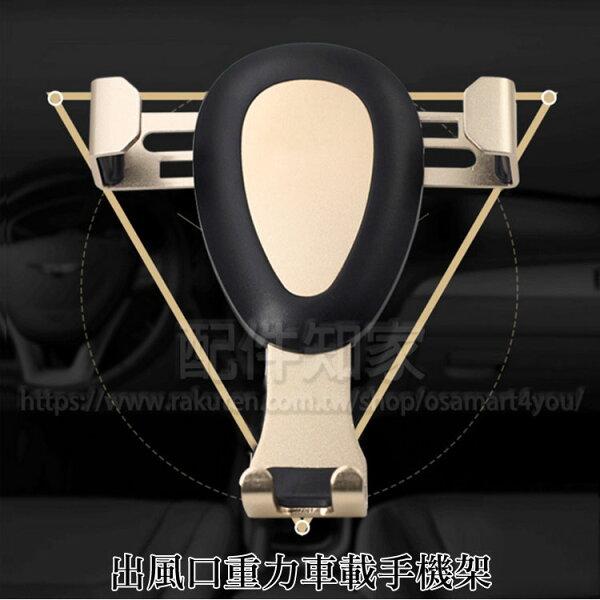 【水滴出風口重力手機架】4~6吋手機適用自動夾住鋁合金出風口手機架適合大多數車型出風口-ZW