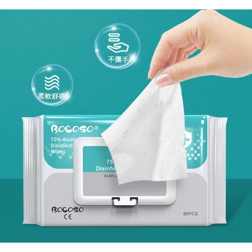 消毒抑菌75%酒精濕紙巾 80抽/包