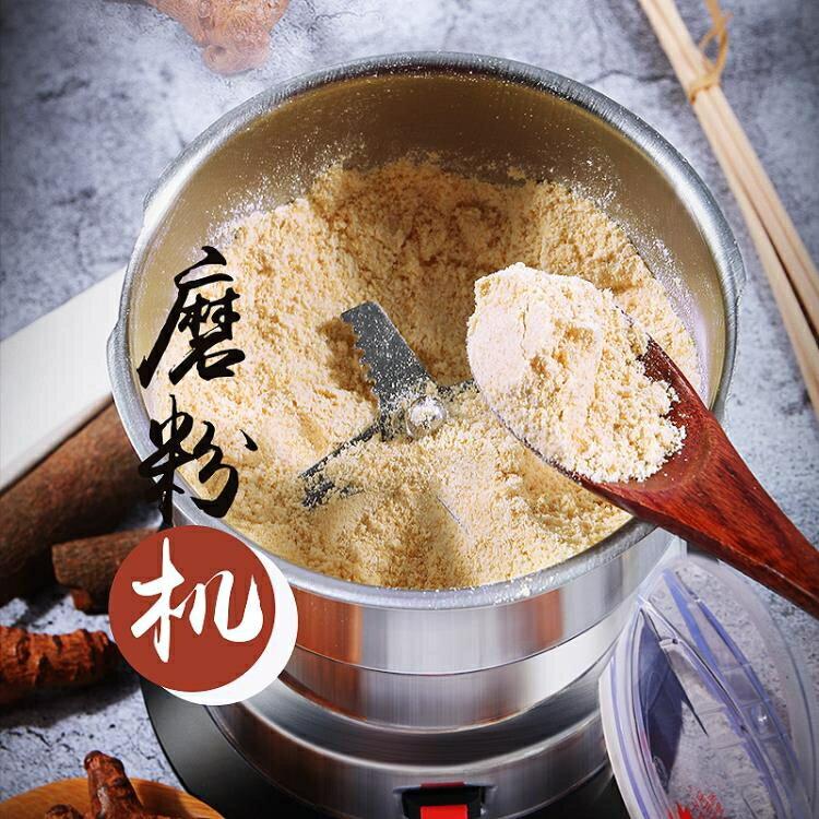 【快速出貨】研磨機 創華磨粉機家用超細粉碎機打粉機小型五谷雜糧研磨機中藥材干磨機 七色堇 新年春節送禮