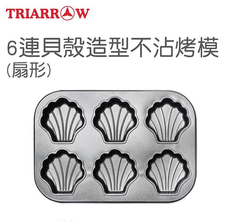 【三箭牌】6連貝殼造型不沾烤模(扇形) 6363NS