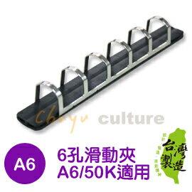 珠友 CL-60050 6孔滑動夾 (A6/50K適用)