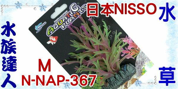【水族達人】【造景裝飾】日本NISSO《水草(M).N-NAP-367》假水草/仿真水草