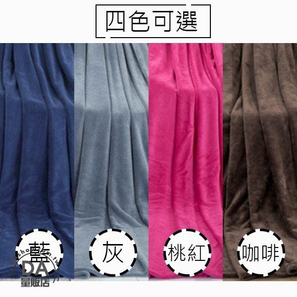 ~居家用品 四件88折~高 素色 珊瑚絨 法蘭絨 毛毯 毯子 個人毯 空調毯 四季毯 懶人