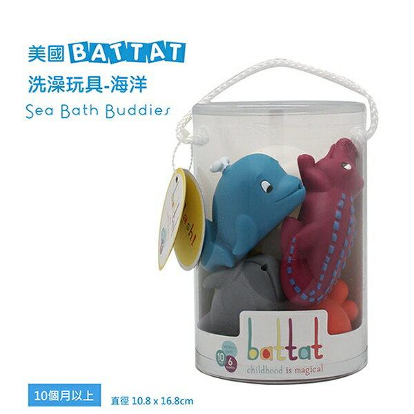 【淘氣寶寶】【美國B.Toys感統玩具】《 BATTAT 》洗澡玩具 - 海洋組