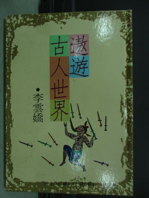 【書寶二手書T7/兒童文學_MPM】遨遊古人世界_李雲嬌