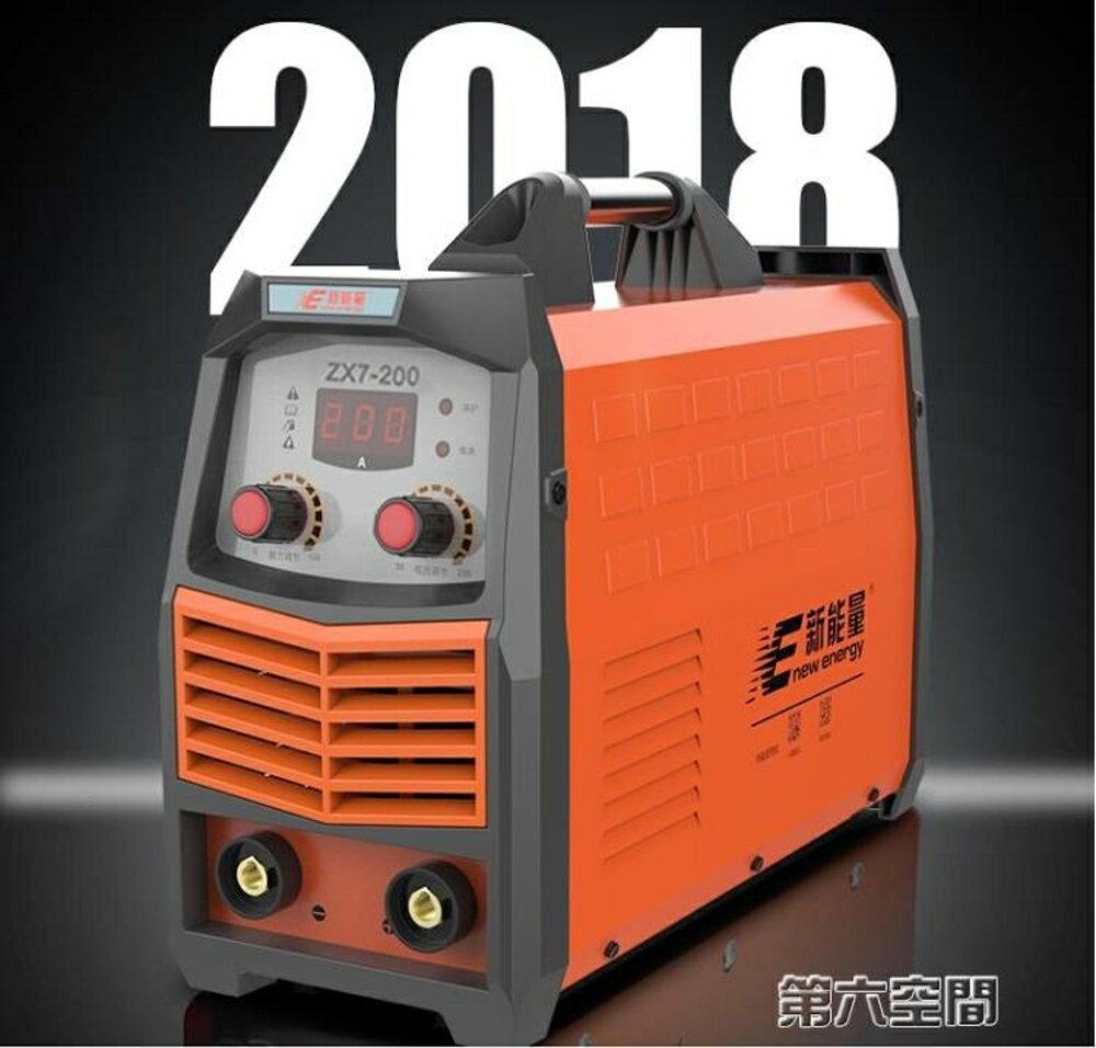 電焊機 新能量ZX7-200 220v 全自動家用小型全銅雙電壓電焊機 第六空間 MKS 0