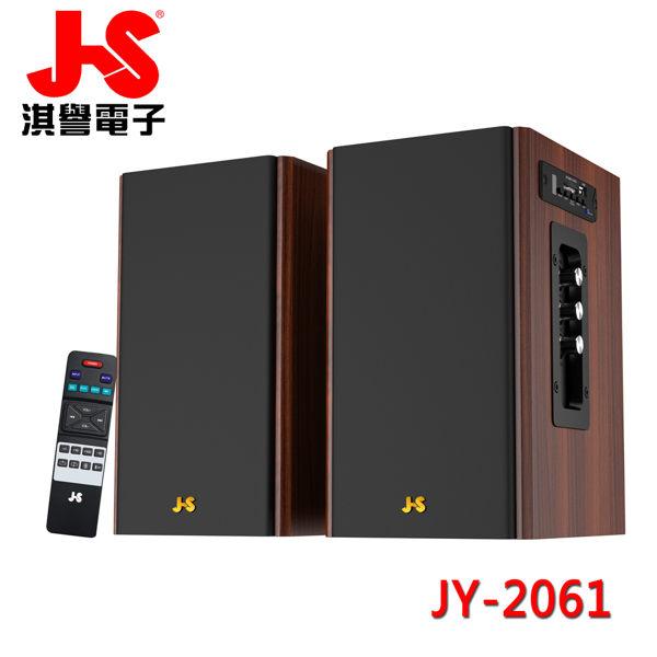 【迪特軍3C】2017 新上市 JS JY2061 2.0 兩件式全木質藍牙/插卡音箱 喇叭 音響