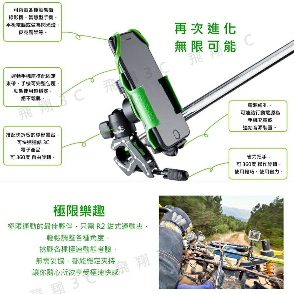《飛翔無線3C》TAKEWAY R2S01 鉗式運動夾+手機固定座│公司貨│相機腳架 極限攝影 R2 T-AP02