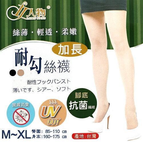 【esoxshop】(加長)全透明 絲薄輕透柔嫩 耐勾 抗UV 腳底抗菌纖維 菌減消臭 抗菌耐勾加長褲襪 女人物