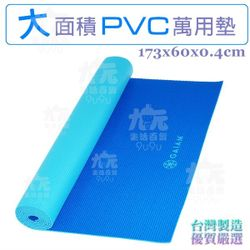 【九元生活百貨】大面積PVC萬用墊 瑜珈墊 止滑墊 幼兒墊