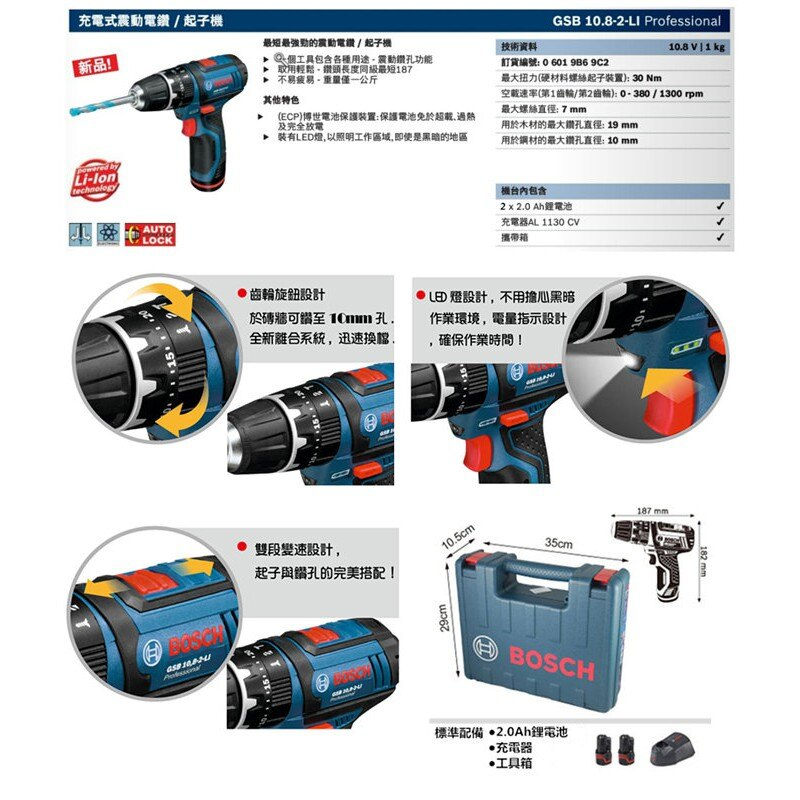 BOSCH博世GSB 12-2-LI GSB 12V-2-LI 附2.0Ah鋰電池 充電震動起子機 / 攻牙機 1