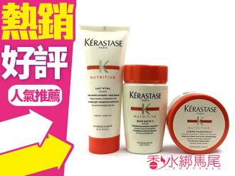 KERASTASE 卡詩 皇家鳶尾滋養組合 髮乳+髮浴+髮膜 旅行組◐香水綁馬尾◐