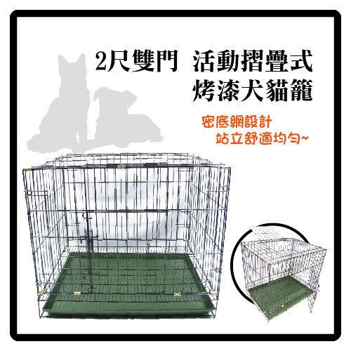 力奇寵物網路商店 【特價650元】2尺半 雙門活動折疊式烤漆犬貓籠 鐵籠 狗籠 貓籠  (N373A02)