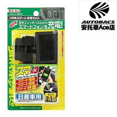 【日本獨家特定款】 日產 Nissan 專用 預留孔 充電座2872  (4905034028722)