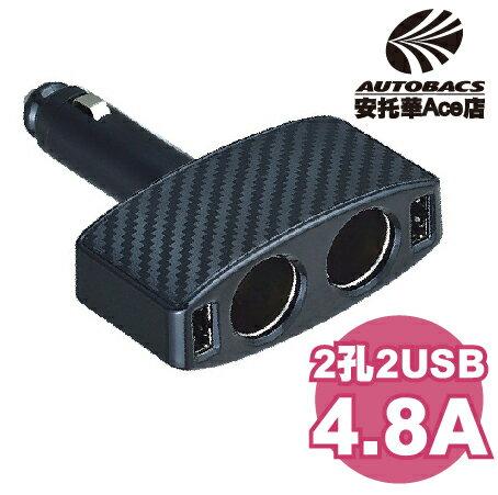 【日本獨家愛用款】2USB+2孔插座4.8A F267/碳纖-SEIWA (4905339054679)