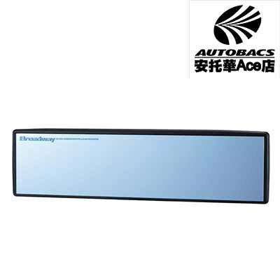 安托華Ace店:【日本獨家設計款】德國光學平面鏡270mm車內廣角藍鏡BW-154(132305)