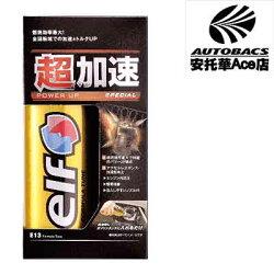 【日本獨家愛用款】ELF 汽油添加劑-超加速 E13 (133731)