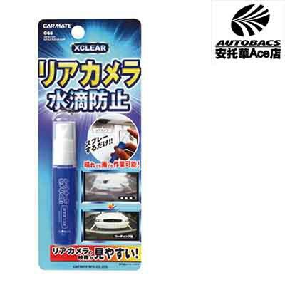 【日本指定愛用款】CARMATE 倒車鏡頭專用撥水劑  C65(629366)
