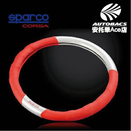 【日本限量特定款】SPARCO CORSA(M)方向盤套_銀紅 (006313)