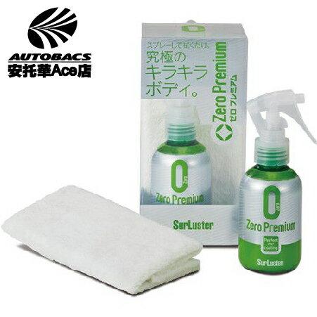【日本獨家愛用款】SurLuster鍍膜進化の革命! 車身親水護膜劑S88 (131549)