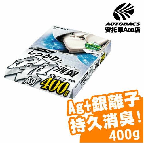 【日本獨家推薦款】大容量銀離子消臭劑 D201 無香 (132274)