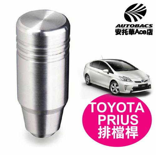 【日本限量回饋款】LUXIS高級鋁製 TOYOTA PRIUS排檔桿LS137長 (571209)