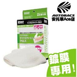 【日本獨家特定款】極細纖維擦拭布鍍膜專用S81 (591862)