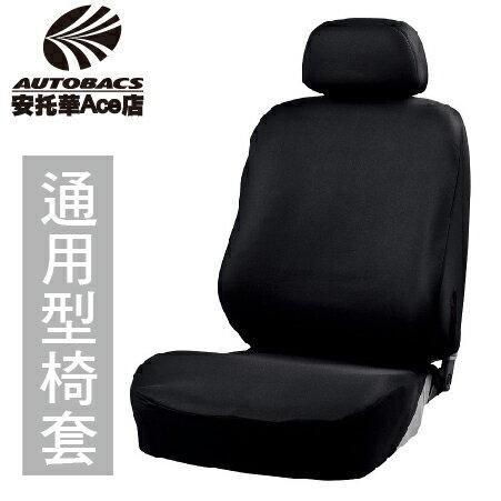 安托華Ace店:【日本獨家愛用款】前座布椅套18440黑BF(4967098184400)
