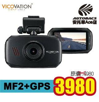 【Ace店獨家特惠】VicoVation視連科MF2+GPS 國民小資款超畫質行車紀錄器/送16G記憶卡+小贈品(0400000026527)