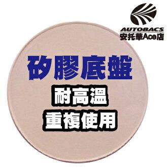 【吸盤架-好幫手】耐高溫-高科技矽膠底盤-透明(4715838573010)
