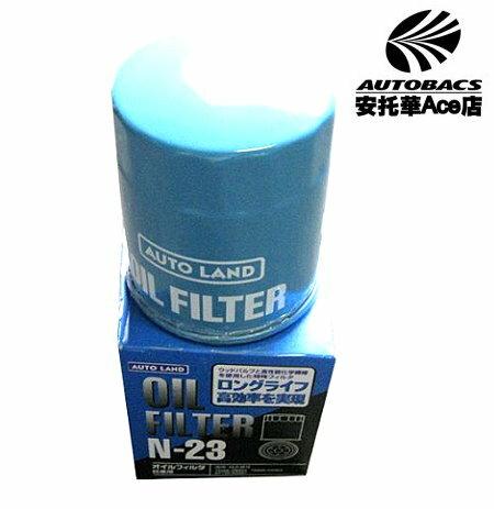 【日本獨家限量款】AUTO LAND機油芯SENTRA1.6 N-23 (251333)