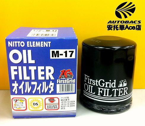 【日本獨家指定款】MAZDA馬自達機油芯M-17高機能FIRSTGRID (596284)