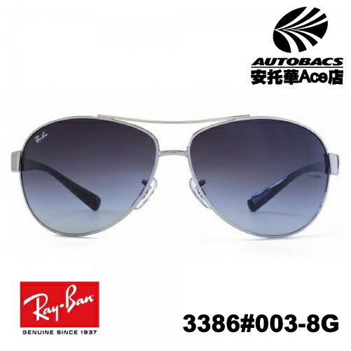 【RAY-BAN限時特賣】 雷朋 太陽眼鏡眼鏡3386#003-8G-R(1067433400004)