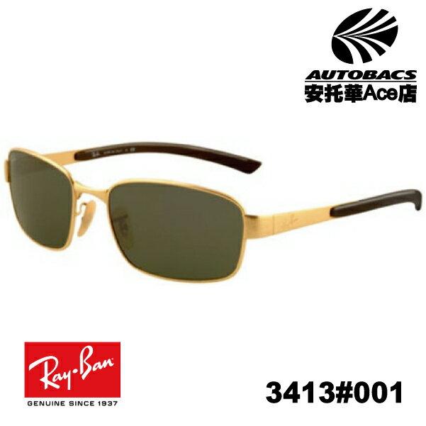 【RAY-BAN限時特賣】 雷朋 太陽眼鏡眼鏡3413#001-R(1067434200009)