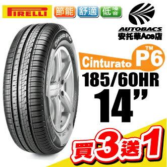 安托華Ace店:【PIRELLI倍耐力輪胎-P6-18560HR14四條】節能舒適低噪音轎車休旅胎(2012345986428)