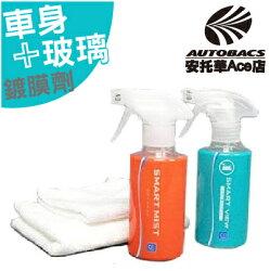 【日本獨家特定款-CCI】車身玻璃鍍膜組合70203 (4960851702033)