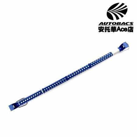 【日本獨家愛用款】車內置物安全橫桿 KA89/藍色(221490)