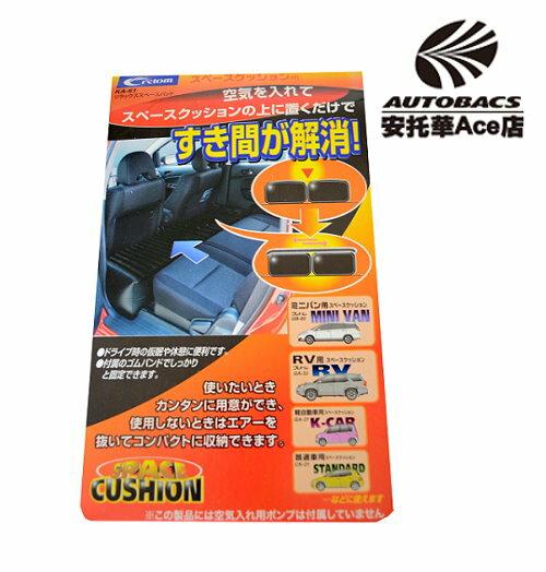 【日本限量獨家款】輔助墊KA61黑-此為車中床上的墊子 (570611)